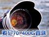 银色炮营新锐 索尼70-400G镜头全国首测