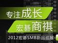 专注成长 宏碁商祺 2010宏碁SMB新品巡展(温州)