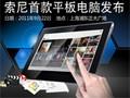 超越想象 2011 Sony Tablet 索尼平板电脑发布会