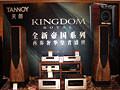 2010年第十七届北京国际音响展