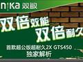 双倍效能 !双倍耐久! 首款超公版超耐久2X GTS450独家解析