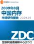 2009年8月中国内存市场关注分析