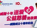 威刚十年送爱心 公益慈善助发展—写在威刚成立十周年之际