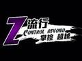 Z流行——掌控 超越第34期
