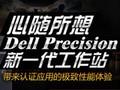 心随所想 戴尔 Precision 新一代工作站带来认证应用的极致性能体验