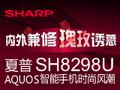 """内外兼修 3D诱惑——夏普""""玫瑰""""SH8298U裸眼3D智能手机时尚风潮"""