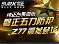 纯正台系血统 磐正五力防护Z77震撼登场