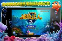 App今日免费:卡牌+超级武器 捕鱼达人2