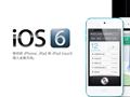修正BUG 苹果将推出iOS6.0.1修正版本