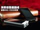 消费级音质巅峰 索尼NWZ-F805N图赏